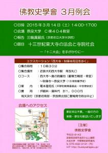 s_仏教史学会3月例会チラシ (2)
