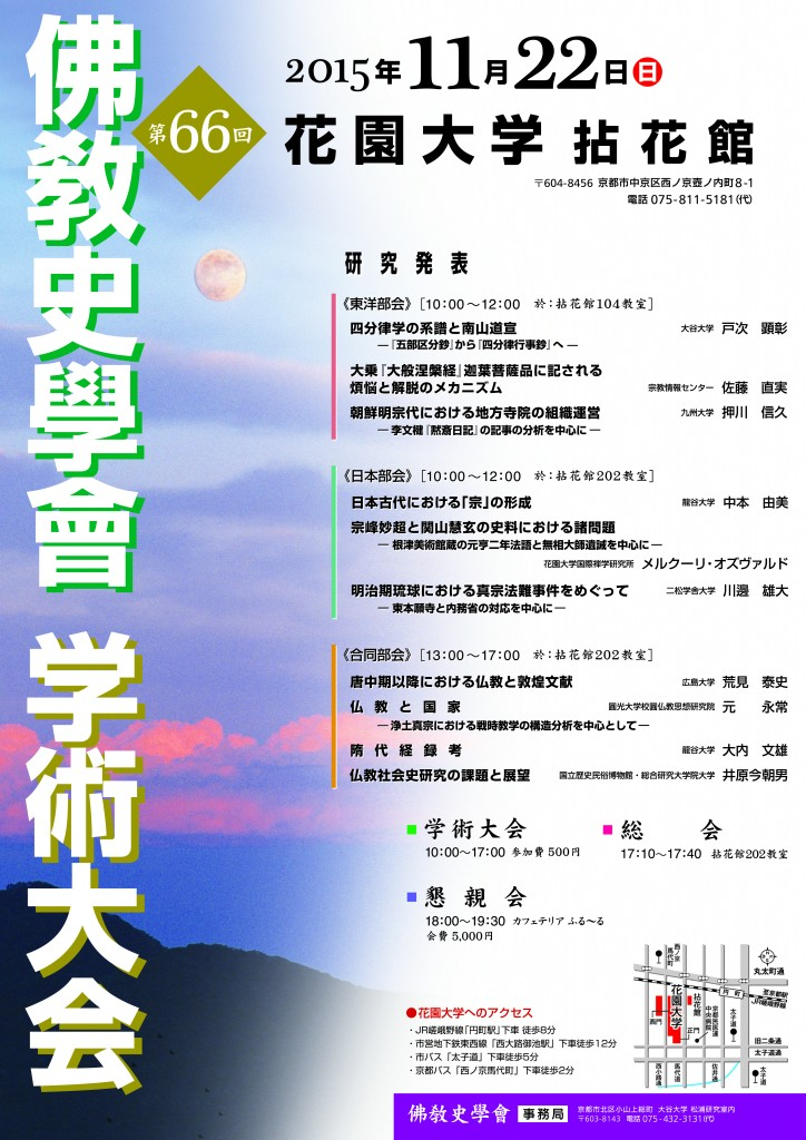 ポスター(佛敎史學會66回大会)のコピー3