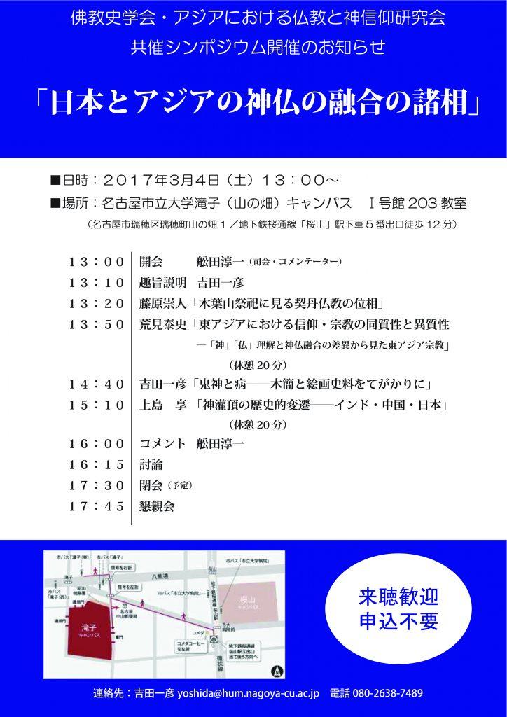 名古屋シンポジウム